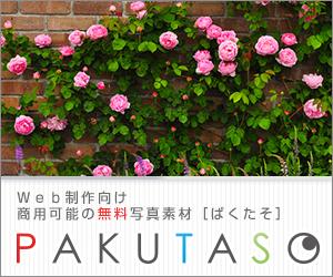 こちらのサンプルサイトにある写真はPAKUTASO さんからお借りしています。